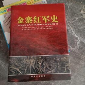 金寨红军史