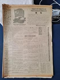 青岛文革小报:红卫兵(6份合售)毛像精美