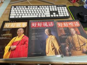 学诚法师:好好做事,好好说话,好好听话【全三册】