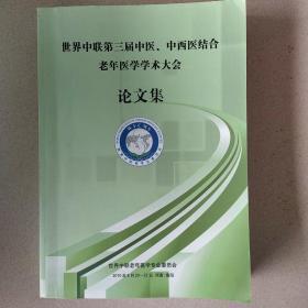 世界中联第三届中医、中西医结合老年医学学术大会论文集