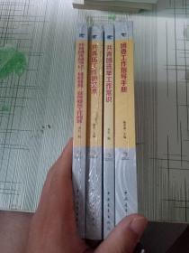 共青团知识文库训练(4本合)全新塑封