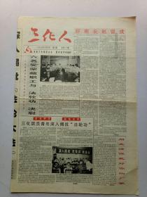 三化人1999年8月5日共4版