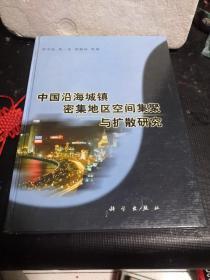 中国沿海城镇密集地区空间集聚与扩散研究