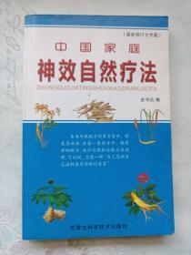 中国家庭神效自然疗法  最新修订大字版