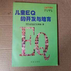 儿童EQ的开发与培育  (四至六年级学生儿童手册)