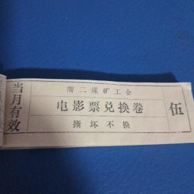陶二煤矿工会电影票兑换券 (100张)