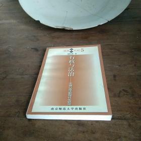 行政与法治:中国行政法制现代化研究——金陵法学论丛(5)