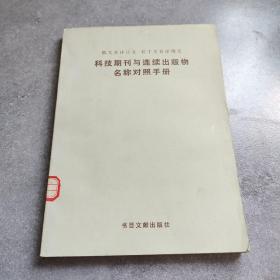 俄文音译日文 拉丁文音译俄文 科技期刊与连续出版物名称对照手册