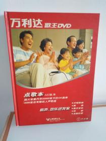 万利达歌王DVD,点歌本A6版本(1)中文版
