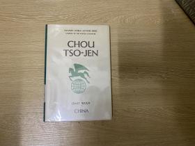 (很难得存护封)Chou Tso-jen 恩斯特·沃尔夫《周作人传》,1971年初版,布面精装
