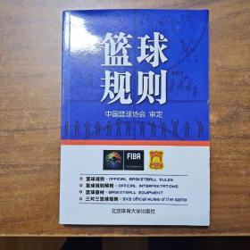 北京体育大学出版社 篮球规则(附无)