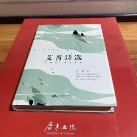 艾青诗选(精装版 附赠书签)