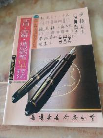 实用·图解·速成钢笔书法系列教程(行书,楷书,硬笔)三本合售