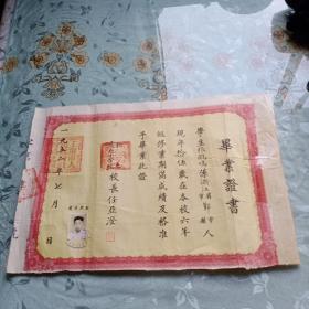 1952年上海市私立震亚小学毕业证书