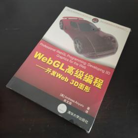 WebGL高级编程:开发Web 3D图形