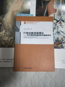 21世纪新资源理论:关于国民财富源泉的最新研究(签赠本)