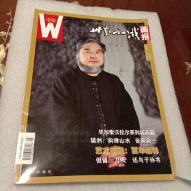 世界知识画报:艺术视界 2014年4月总482期(本期封面人物:樊洲)