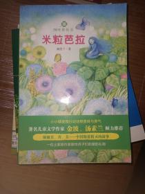 四叶草丛书第二辑·米粒芭拉