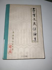 茅盾文藝評論集(上)