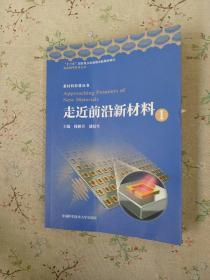 走近前沿新材料(1)/前沿科学普及丛书·新材料科普丛书