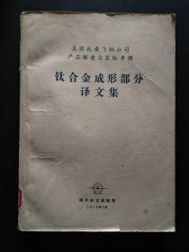 波音飞机公司产品制造与装配手册―钛合金成形部分译文集