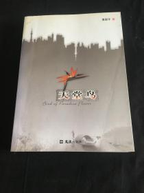天堂鸟(著者 签名本)