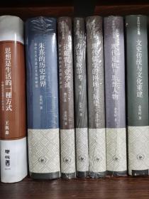 余英时作品系列:现代危机与思想人物、现代儒学的回顾与展望、文史传统与文化重建、方以智晚节考、论戴震与章学诚、朱熹的历史世界等六种