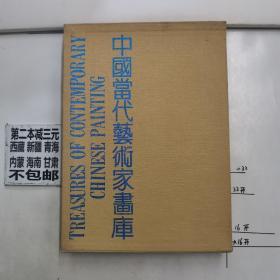 中国当代艺术家画库1