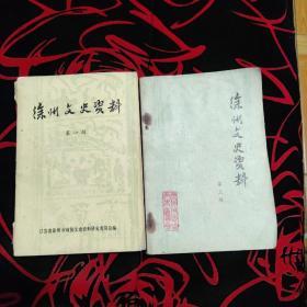 徐州文史资料 第一辑 第三辑 (两本合售)