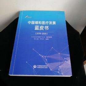 中国缓和医疗发展蓝皮书(2019-2020)