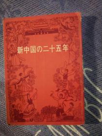 新中国的二十五年