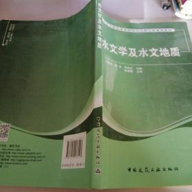 水文学及水文地质