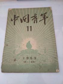 中国青年1953.11