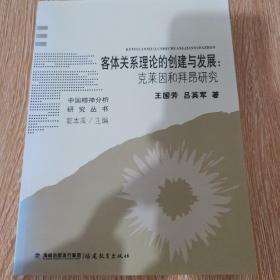 客体关系理论的创建与发展:克莱因和拜昂研究(中国精神分析研究丛书)