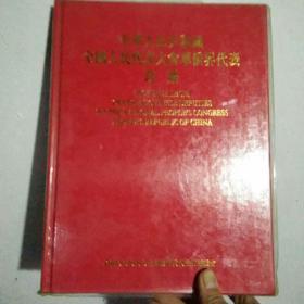 中华人民共和国全国人民代表大会华侨界代表画册