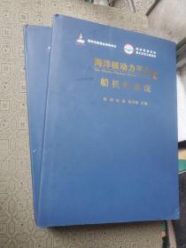海洋核动力平台:船机电系统 (上下册) 书店库存新书