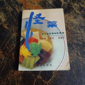 怪菜:食花食异知青菜