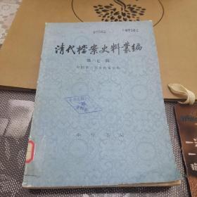 清代档案史料丛编第七辑(外品如图,内页干净,85品左右)