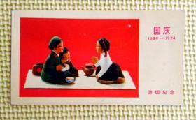 国庆(1949――1974)游园纪念卡