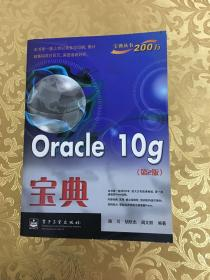 Oracle 10g宝典(第2版)