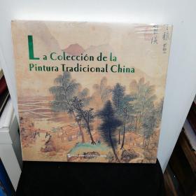 中国绘画珍藏(西班牙文)