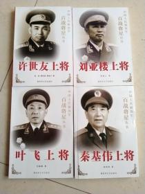 中国人民解放军百战将星丛书(四本合售)