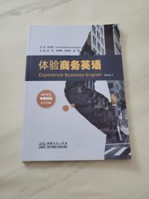 体验商务英语(上册)