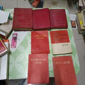 红宝书七册