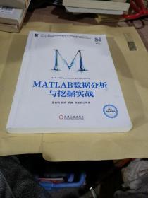 大数据技术丛书:MATLAB数据分析与挖掘实战