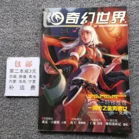 飞奇幻世界2006年第12期