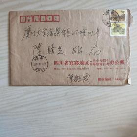 陈世光致厦门大学陈腾光教授信扎(1通1页有信封)