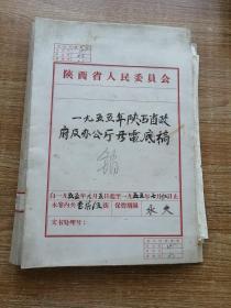 五十年代陕西省政府及办公厅发电底稿(一本)