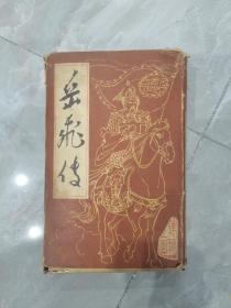 岳飞传 连环画【全套15册、带盒、1984年第二版】