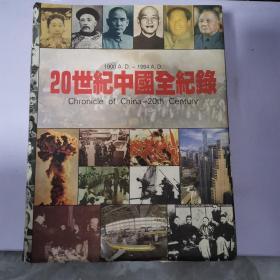 20世纪中国全纪录:Chronicle of China-20th Century